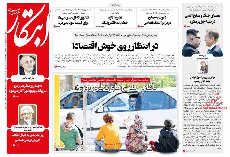 عناوین اخبار روزنامه ابتکار در روز شنبه ۵ مرداد :