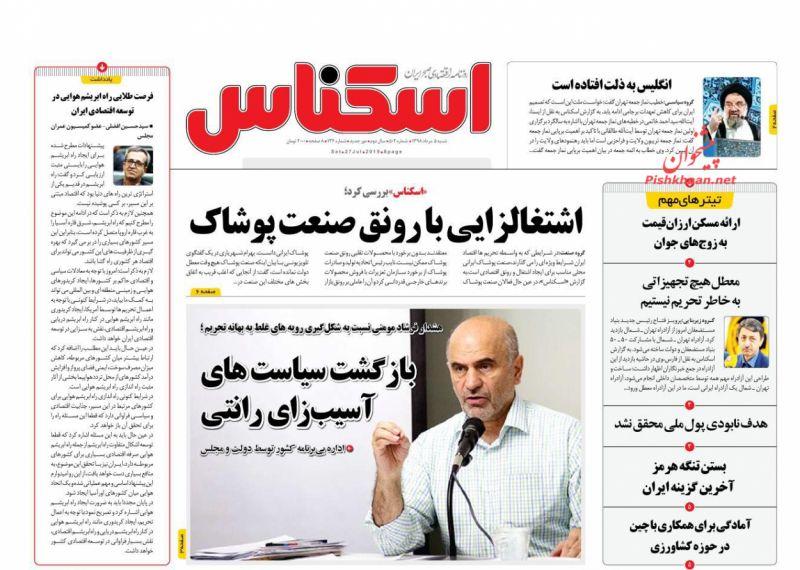 عناوین اخبار روزنامه اسکناس در روز شنبه ۵ مرداد :