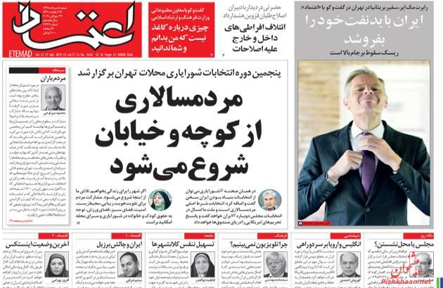 عناوین اخبار روزنامه اعتماد در روز شنبه ۵ مرداد