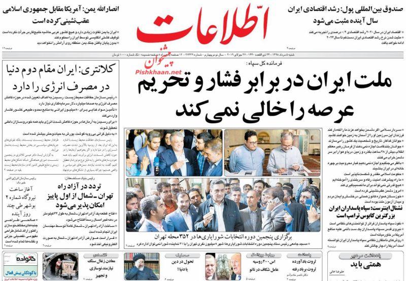 عناوین اخبار روزنامه اطلاعات در روز شنبه ۵ مرداد