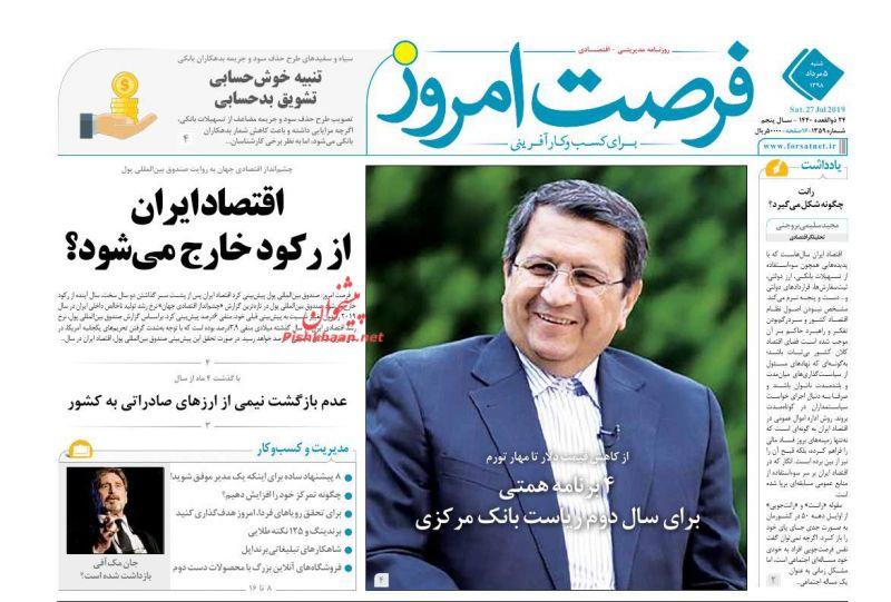 عناوین اخبار روزنامه فرصت امروز در روز شنبه ۵ مرداد :