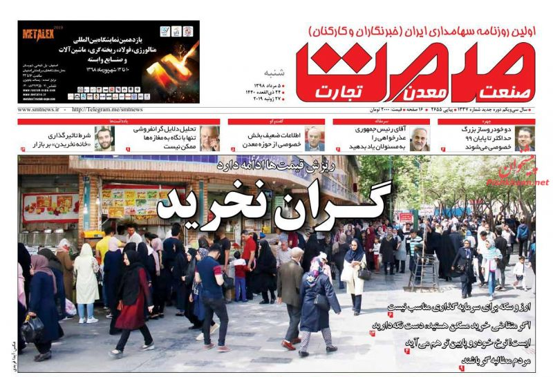 عناوین اخبار روزنامه گسترش صمت در روز شنبه ۵ مرداد :
