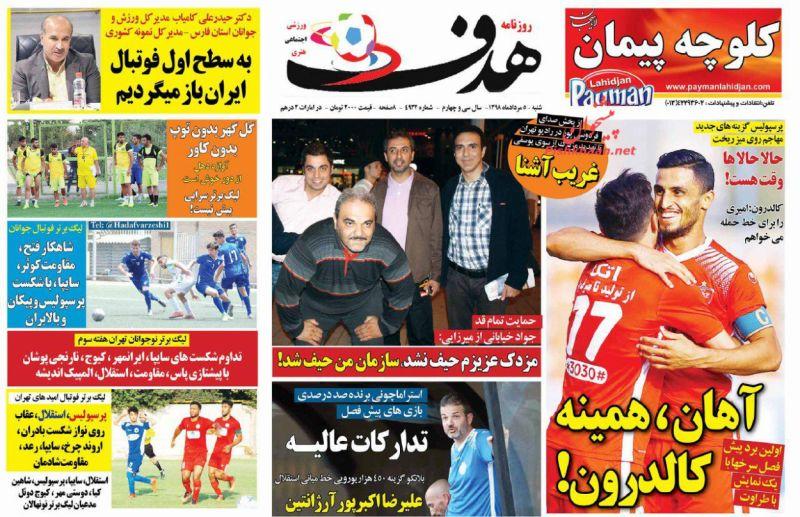 عناوین اخبار روزنامه هدف در روز شنبه ۵ مرداد :