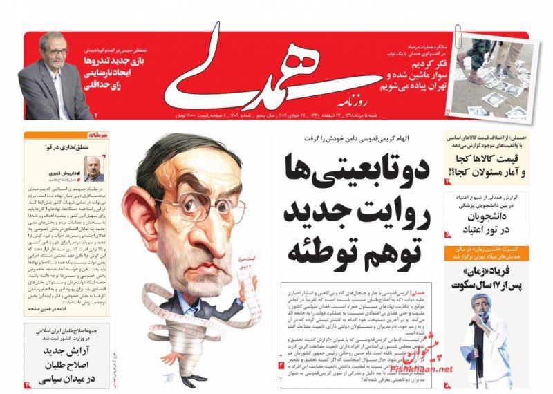 عناوین اخبار روزنامه همدلی در روز شنبه ۵ مرداد