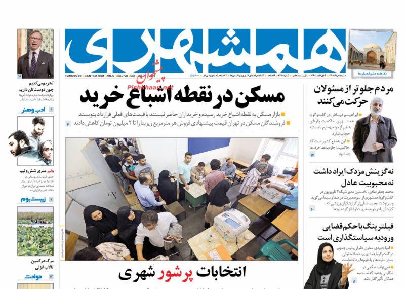 عناوین اخبار روزنامه همشهری در روز شنبه ۵ مرداد