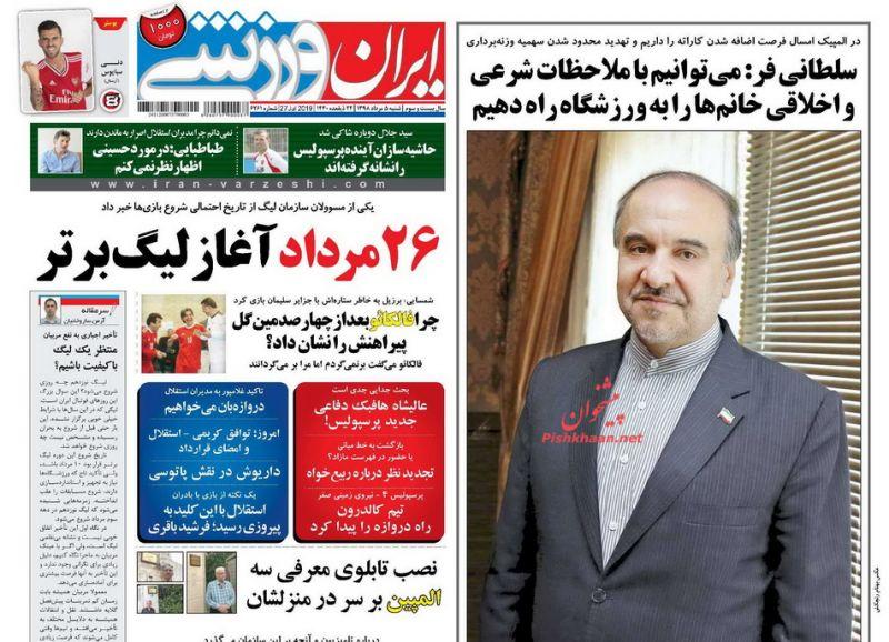 عناوین اخبار روزنامه ایران ورزشی در روز شنبه ۵ مرداد