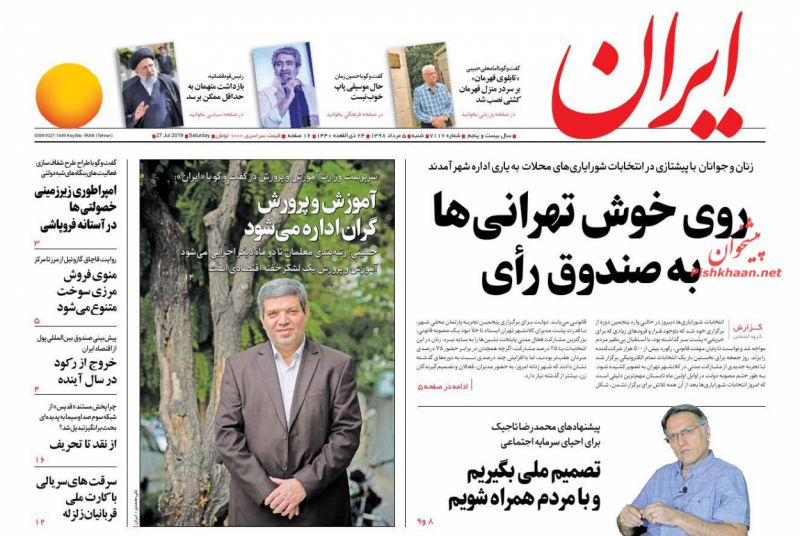 عناوین اخبار روزنامه ایران در روز شنبه ۵ مرداد :
