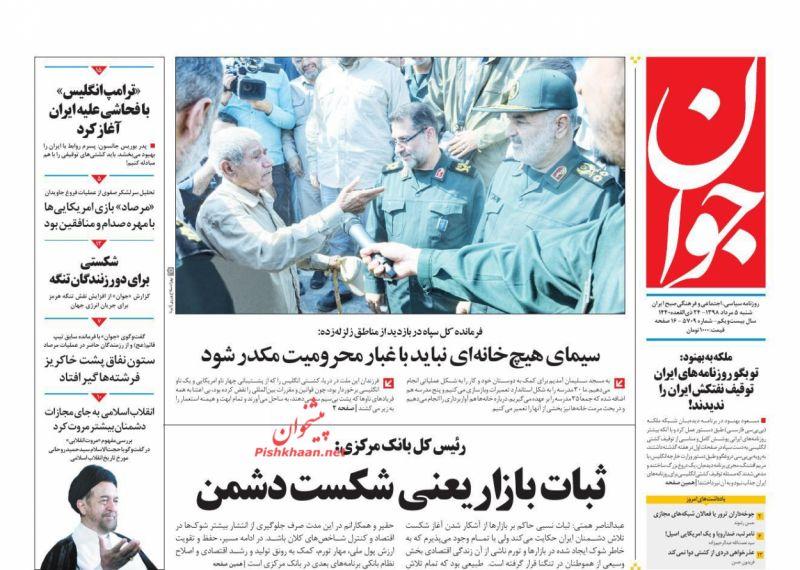 عناوین اخبار روزنامه جوان در روز شنبه ۵ مرداد