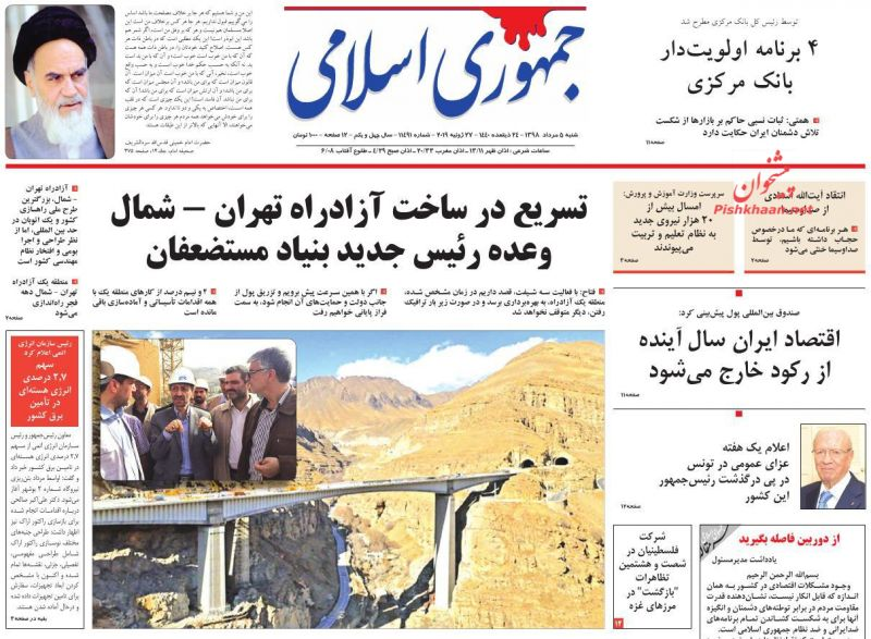 عناوین اخبار روزنامه جمهوری اسلامی در روز شنبه ۵ مرداد