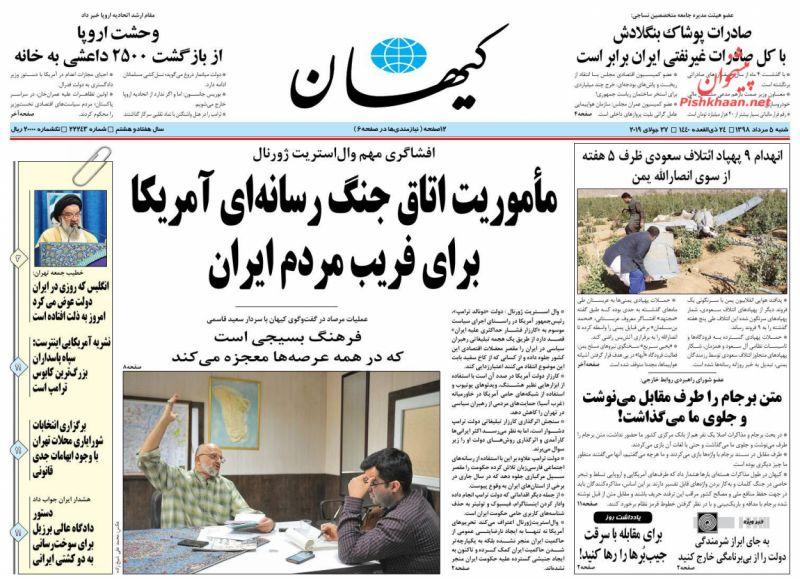 عناوین اخبار روزنامه کيهان در روز شنبه ۵ مرداد :