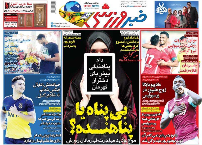 عناوین اخبار روزنامه خبر ورزشی در روز شنبه ۵ مرداد :