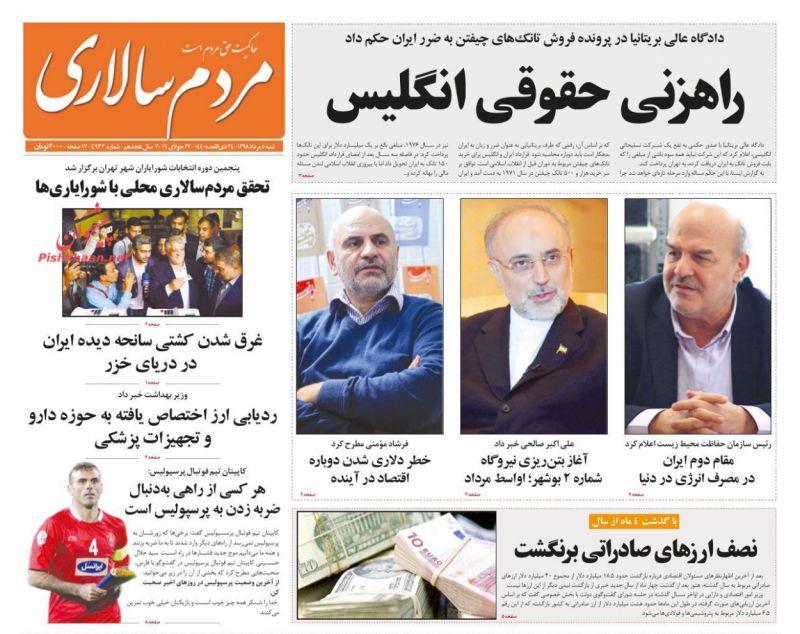 عناوین اخبار روزنامه مردم سالاری در روز شنبه ۵ مرداد