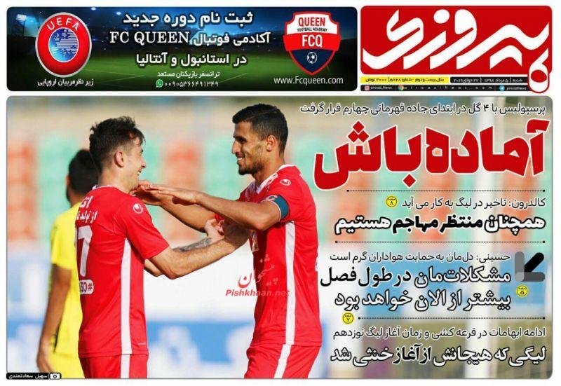 عناوین اخبار روزنامه پیروزی در روز شنبه ۵ مرداد :
