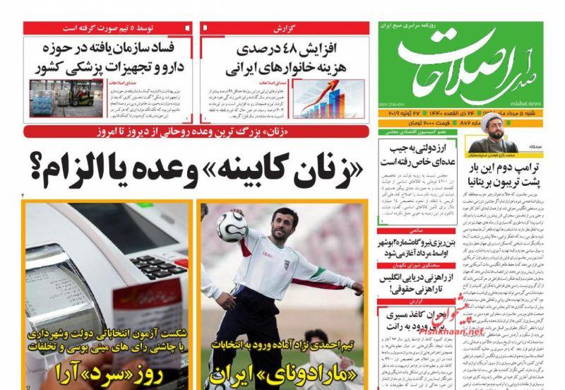 عناوین اخبار روزنامه صدای اصلاحات در روز شنبه ۵ مرداد
