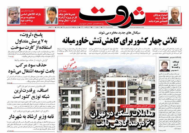 عناوین اخبار روزنامه ثروت در روز شنبه ۵ مرداد :