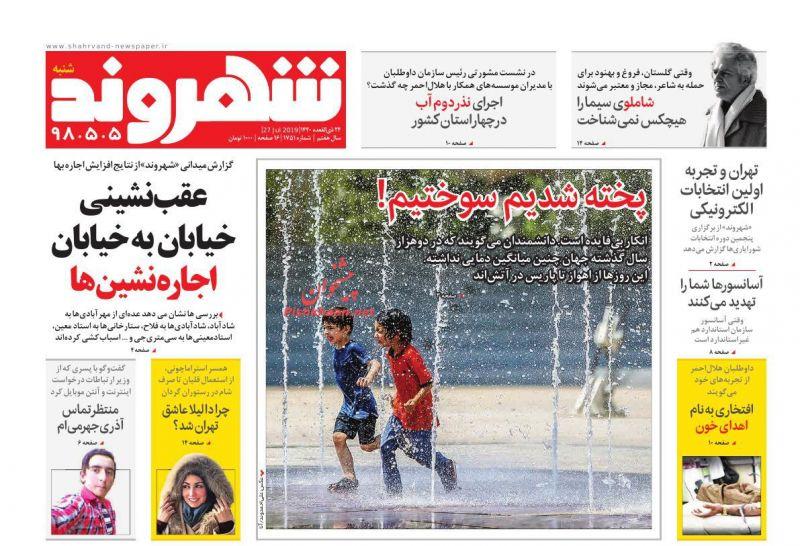 عناوین اخبار روزنامه شهروند در روز شنبه ۵ مرداد