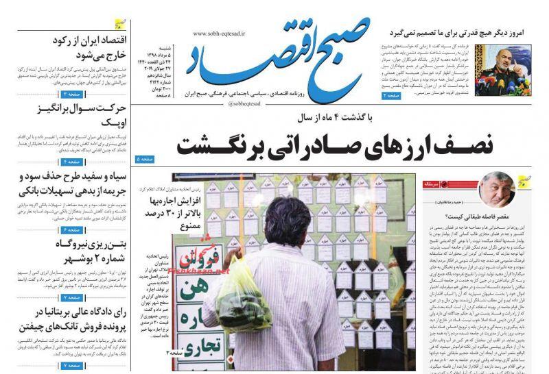 عناوین اخبار روزنامه صبح اقتصاد در روز شنبه ۵ مرداد :