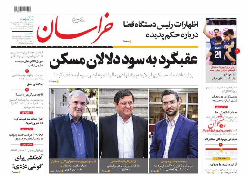 عناوین اخبار روزنامه خراسان در روز شنبه ۵ مرداد