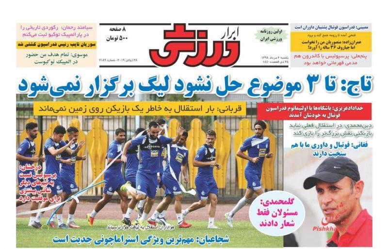 عناوین اخبار روزنامه ابرار ورزشى در روز یکشنبه ۶ مرداد