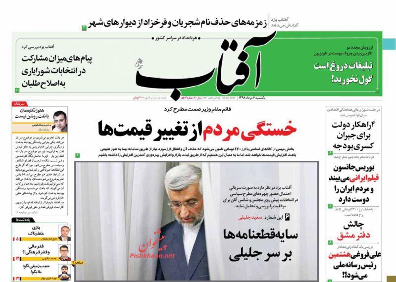 عناوین اخبار روزنامه آفتاب یزد در روز یکشنبه ۶ مرداد