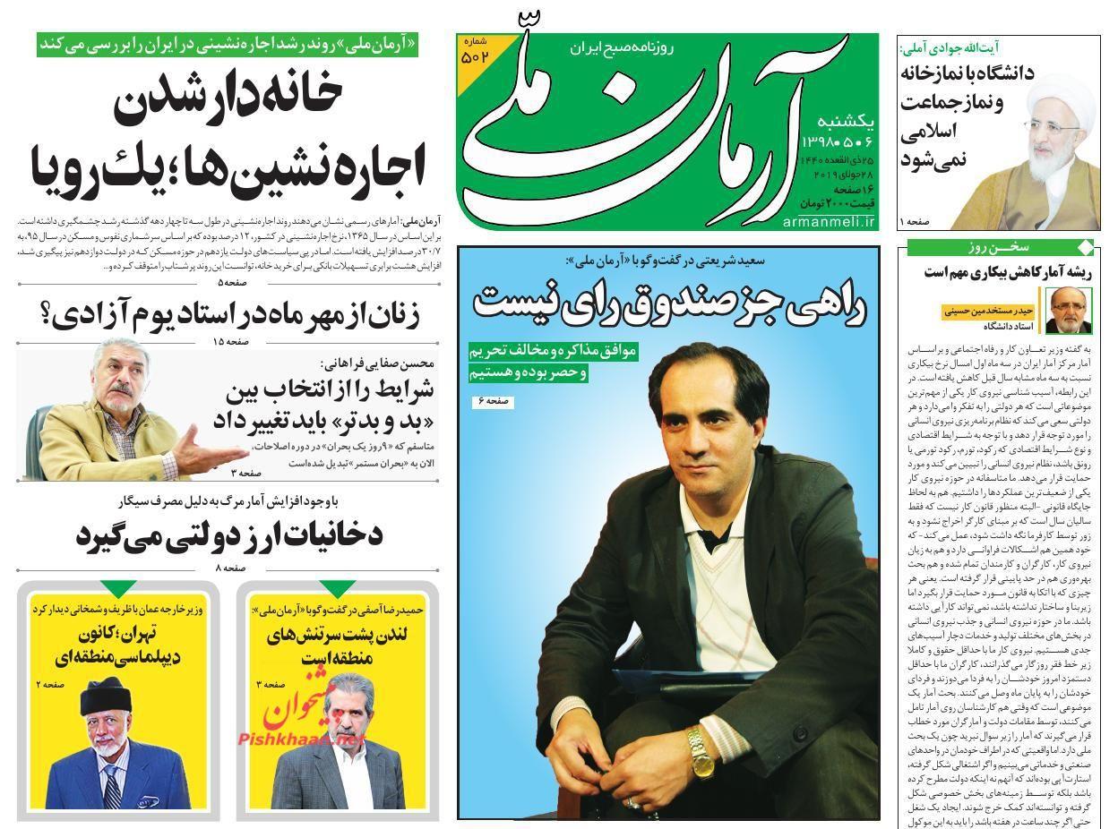 عناوین اخبار روزنامه آرمان ملی در روز یکشنبه ۶ مرداد :