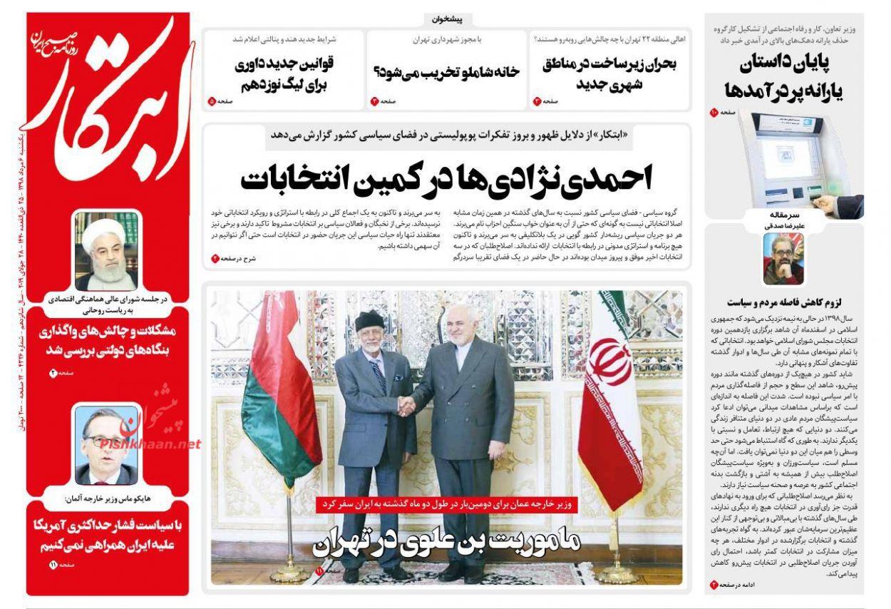 عناوین اخبار روزنامه ابتکار در روز یکشنبه ۶ مرداد :