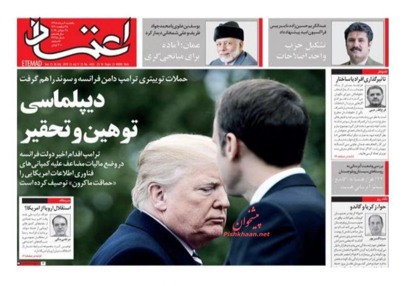 عناوین اخبار روزنامه اعتماد در روز یکشنبه ۶ مرداد