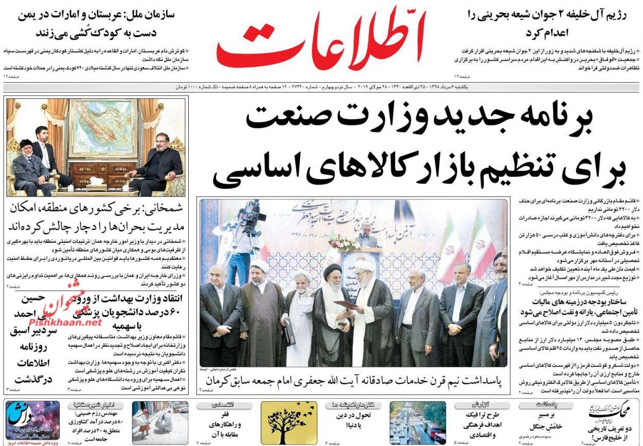 عناوین اخبار روزنامه اطلاعات در روز یکشنبه ۶ مرداد :