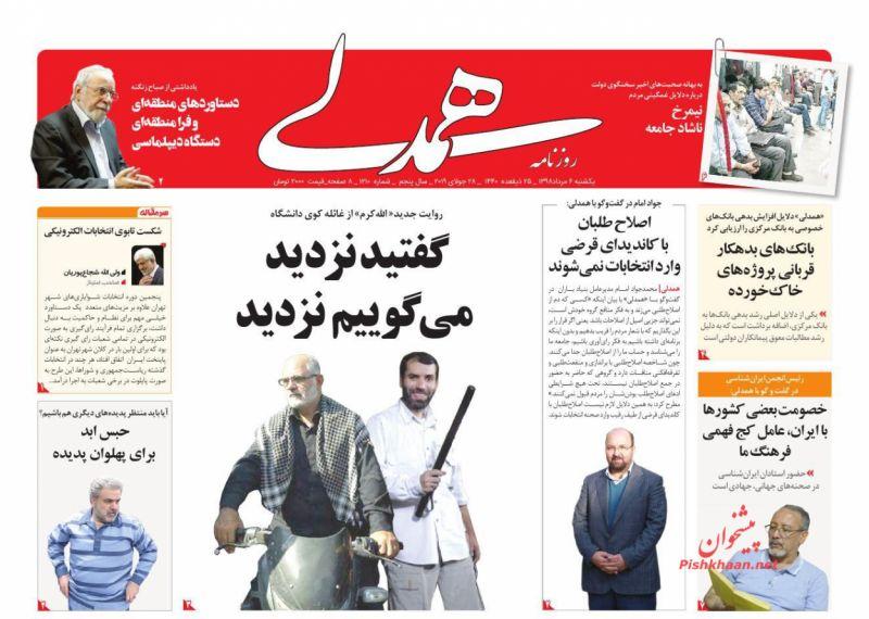 عناوین اخبار روزنامه همدلی در روز یکشنبه ۶ مرداد :