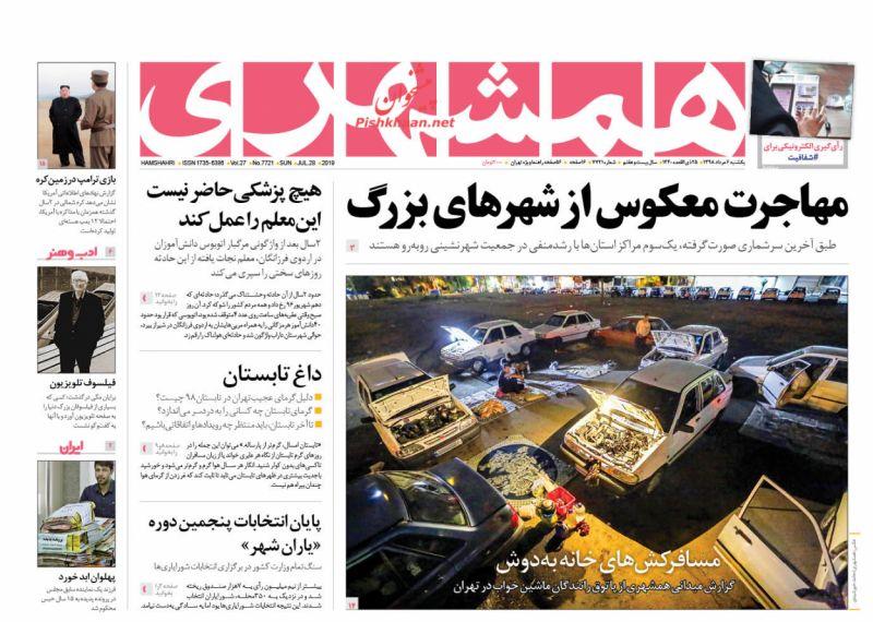 عناوین اخبار روزنامه همشهری در روز یکشنبه ۶ مرداد