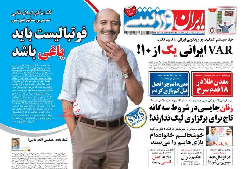 عناوین اخبار روزنامه ایران ورزشی در روز یکشنبه ۶ مرداد