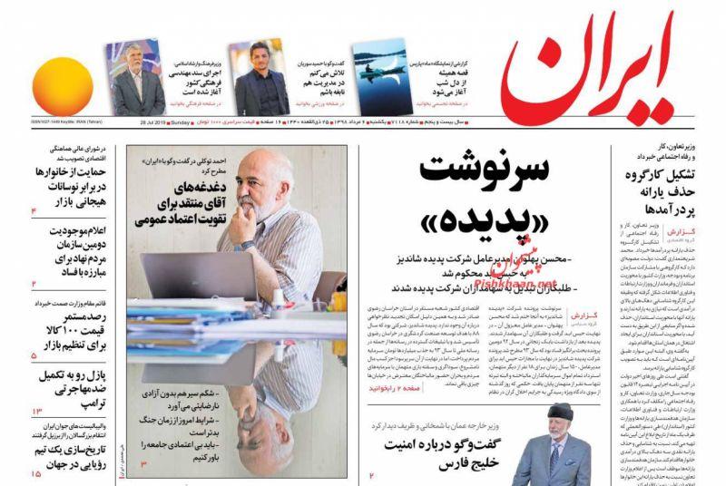 عناوین اخبار روزنامه ایران در روز یکشنبه ۶ مرداد
