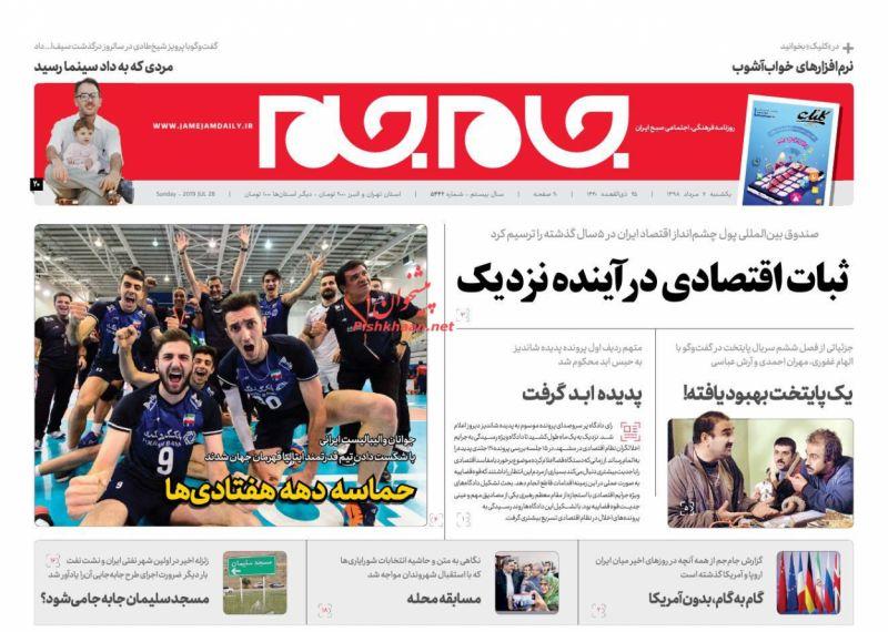 عناوین اخبار روزنامه جام جم در روز یکشنبه ۶ مرداد