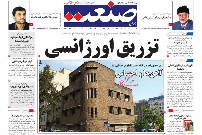 عناوین اخبار روزنامه جهان صنعت در روز یکشنبه ۶ مرداد