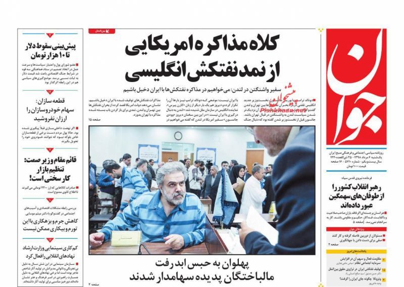 عناوین اخبار روزنامه جوان در روز یکشنبه ۶ مرداد :