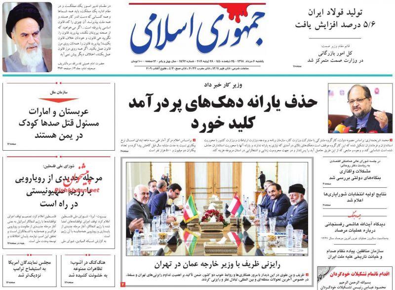 عناوین اخبار روزنامه جمهوری اسلامی در روز یکشنبه ۶ مرداد