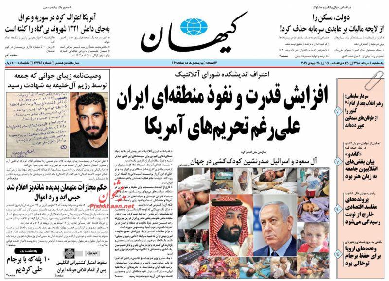 عناوین اخبار روزنامه کيهان در روز یکشنبه ۶ مرداد