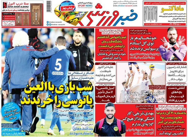عناوین اخبار روزنامه خبر ورزشی در روز یکشنبه ۶ مرداد