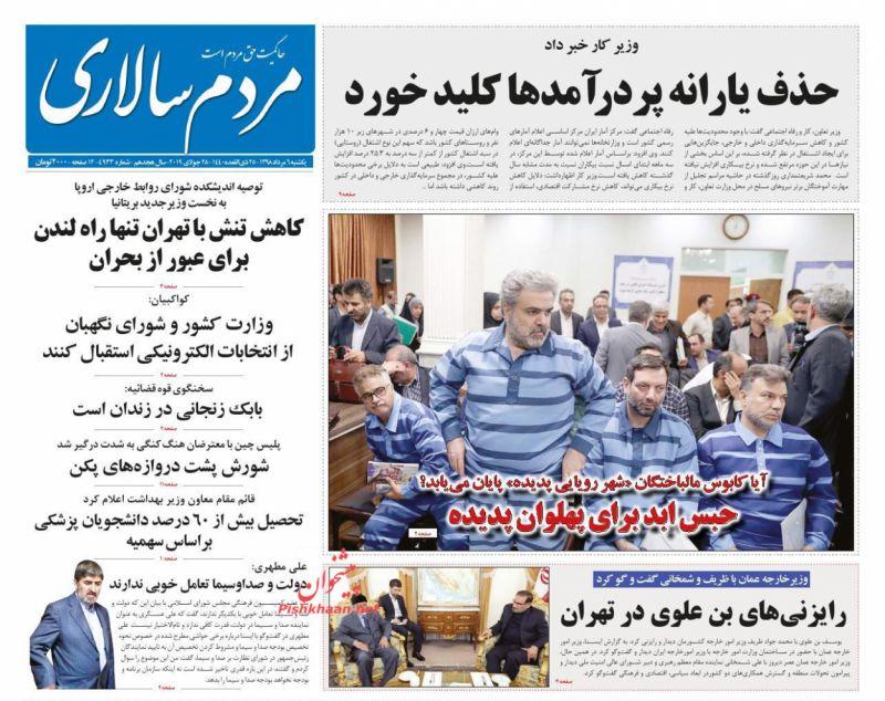 عناوین اخبار روزنامه مردم سالاری در روز یکشنبه ۶ مرداد :