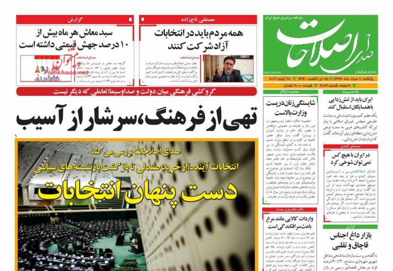 عناوین اخبار روزنامه صدای اصلاحات در روز یکشنبه ۶ مرداد :