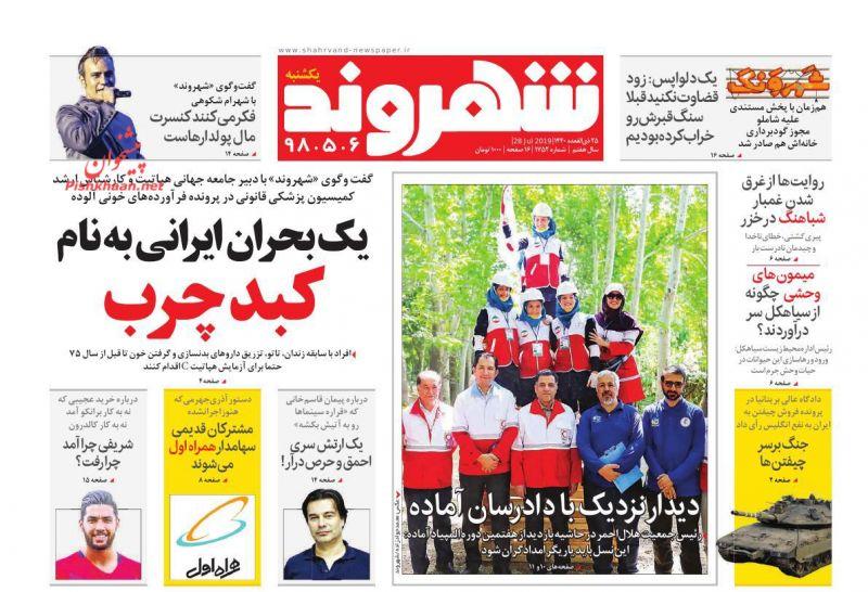 عناوین اخبار روزنامه شهروند در روز یکشنبه ۶ مرداد