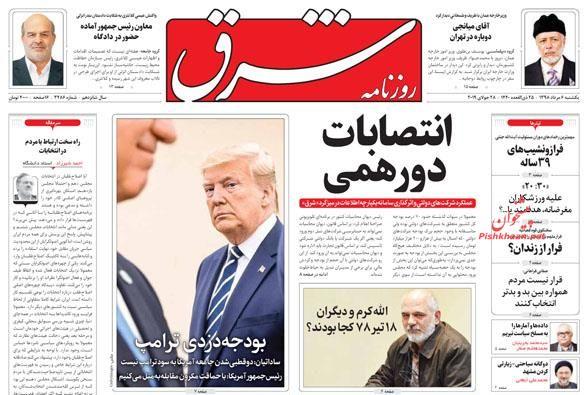 عناوین اخبار روزنامه شرق در روز یکشنبه ۶ مرداد