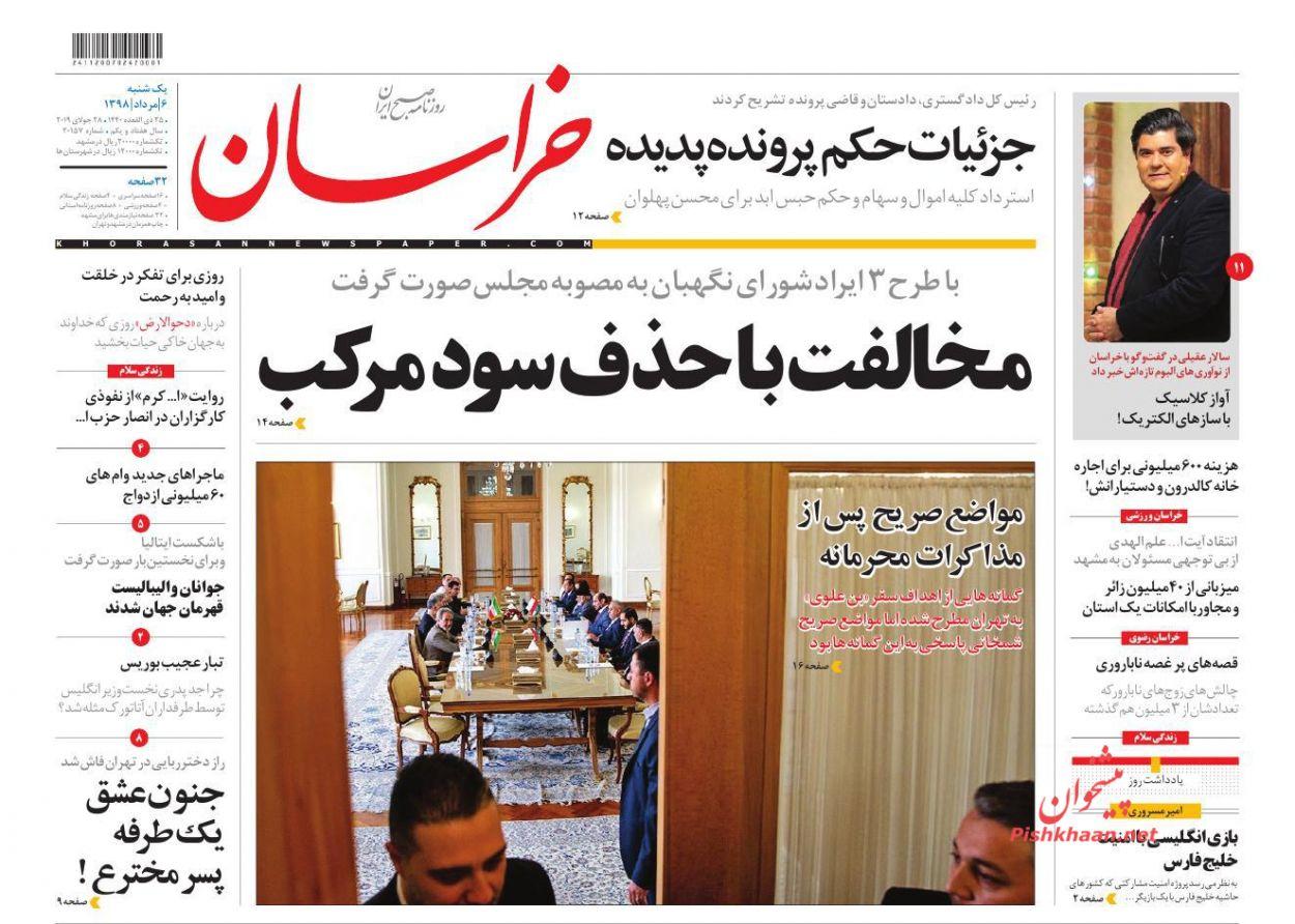 عناوین اخبار روزنامه خراسان در روز یکشنبه ۶ مرداد :
