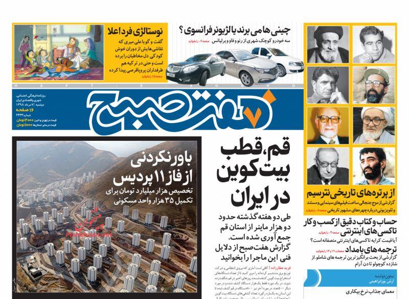 عناوین اخبار روزنامه هفت صبح در روز دوشنبه ۷ مرداد