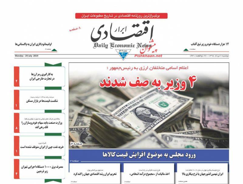 عناوین اخبار روزنامه ابرار اقتصادی در روز دوشنبه ۷ مرداد