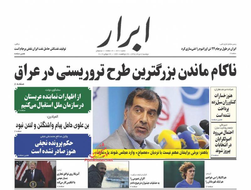 عناوین اخبار روزنامه ابرار در روز دوشنبه ۷ مرداد