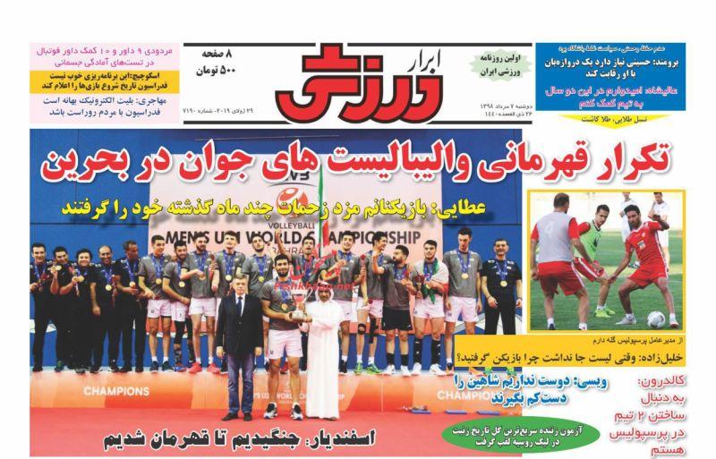 عناوین اخبار روزنامه ابرار ورزشى در روز دوشنبه ۷ مرداد