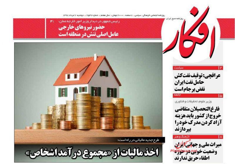 عناوین اخبار روزنامه افکار در روز دوشنبه ۷ مرداد