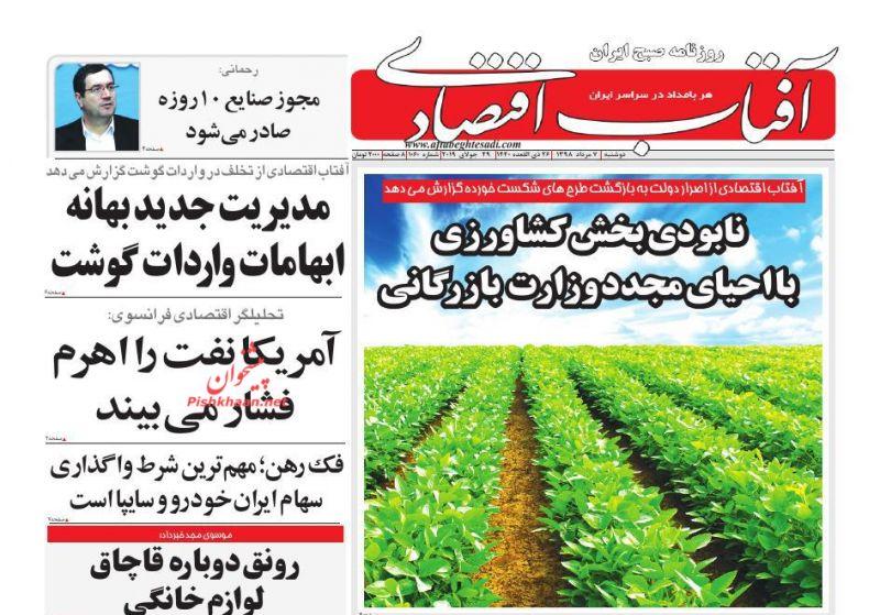 عناوین اخبار روزنامه آفتاب اقتصادی در روز دوشنبه ۷ مرداد