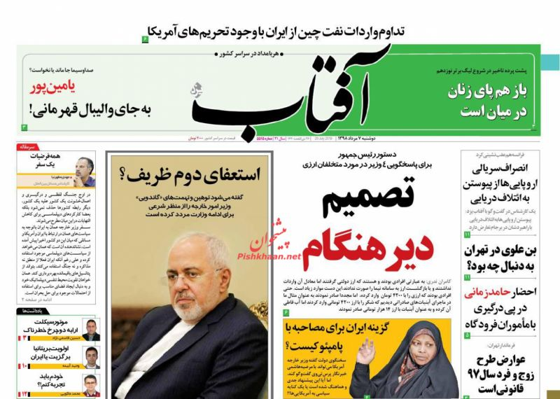 عناوین اخبار روزنامه آفتاب یزد در روز دوشنبه ۷ مرداد